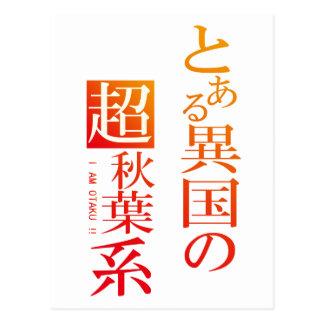 Toaru Ikoku ningún Cho Akiba-kei Postal