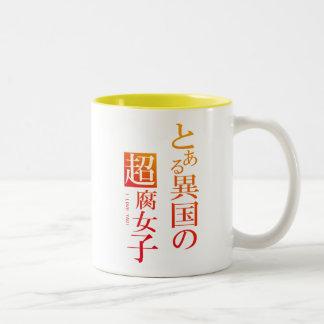 Toaru Ikoku no Cho Fujyoshi Two-Tone Coffee Mug