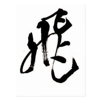 tobu writing brush letter shirt, Chinese character Postcard