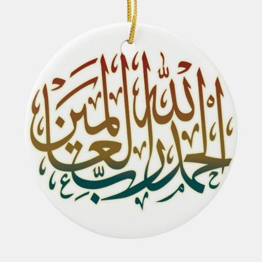 Toda la alabanza es debido a Alá - Alhamdulillah Adorno Navideño Redondo De Cerámica