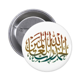 Toda la alabanza es debido a Alá Alhamdulillah- c  Pin Redondo De 2 Pulgadas