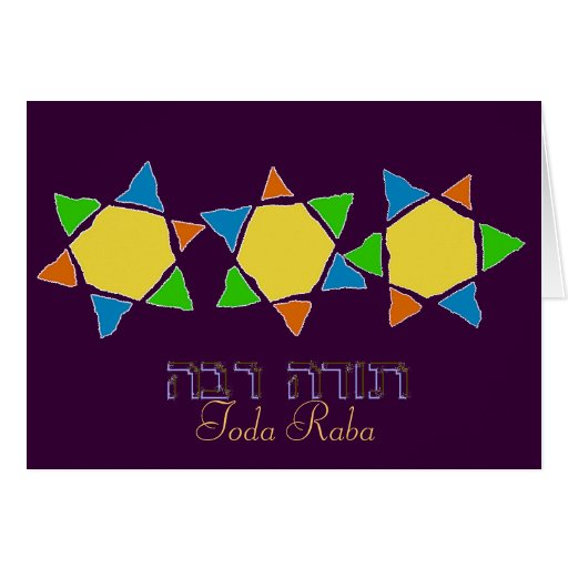 Toda Raba Jewish Thank you Card