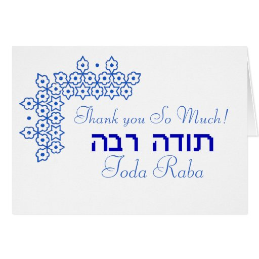 Toda_raba_jewish_wedding_thank_you_card 137513340859326235 on Latest Writing A Thank You Note