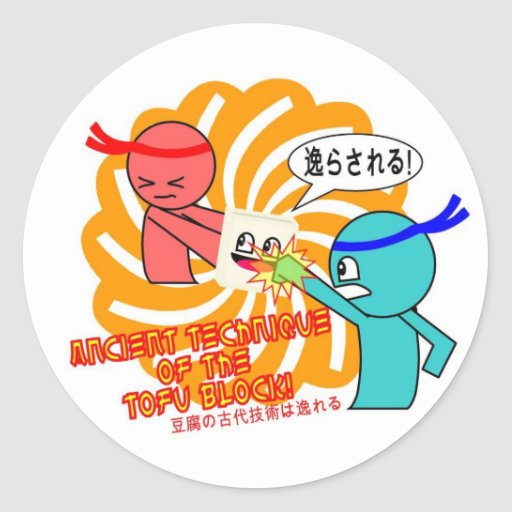 Tofu Block! Sticker