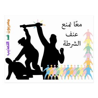 Together we prevent police brutality postcards