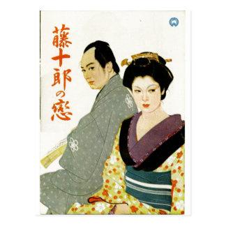 Tojuro No Koi 1955 Postcard