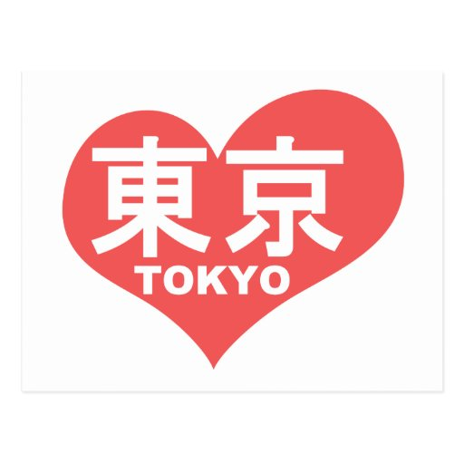 Tokyo Heart Post Cards