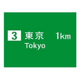 Tokyo, Japan Road Sign Postcard
