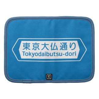 Tokyodaibutsu-dori, Tokyo Street Sign Folio Planners