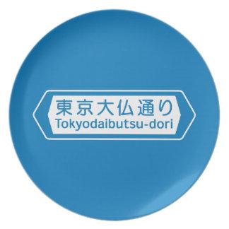 Tokyodaibutsu-dori, Tokyo Street Sign Plates