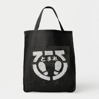 Tomare! Stop! Canvas Bags