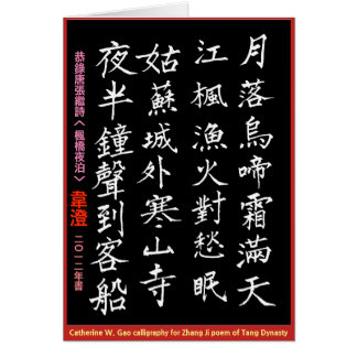 Tong. Zhang Ji's poem. Calligraph and Song Card