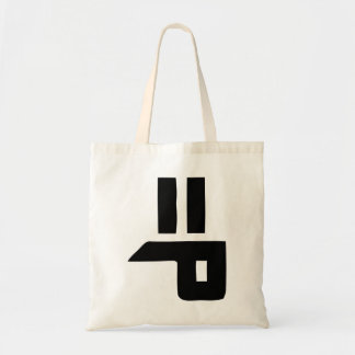 tongue out text emote smile face =P Budget Tote Bag