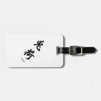 Toni translated into Japanese kanji symbols. Bag Tag