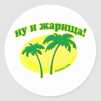 Too Hot! in Russian Classic Round Sticker