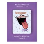 Torah Flashcards Series - Parts of Body Post Card