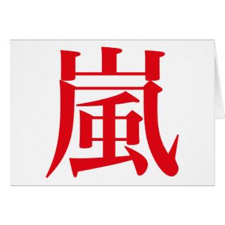Tormenta del japonés de Arashi Felicitaciones