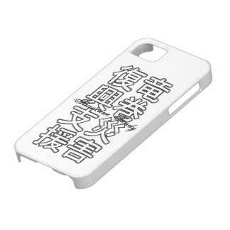 Tornado disaster revival support Hurricane Sandy iPhone 5 Case