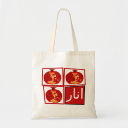 Tote bag with 3 Pomegranates