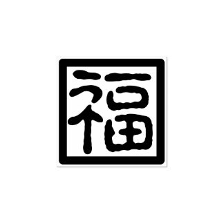 Traditional Chinese Font New Year Blessing Fu 福印 Rubber Stamp