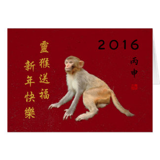 Traditional Chinese Lunar New Year 2016 Monkey Card