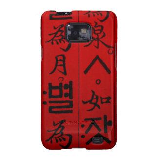 Traditional Korean Hanji Design Samsung Case Galaxy SII Cover