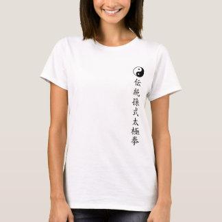 Traditional Sun Style Taijiquan T-Shirt