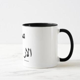 Traditional Terrorist Hunter Coffee Mug