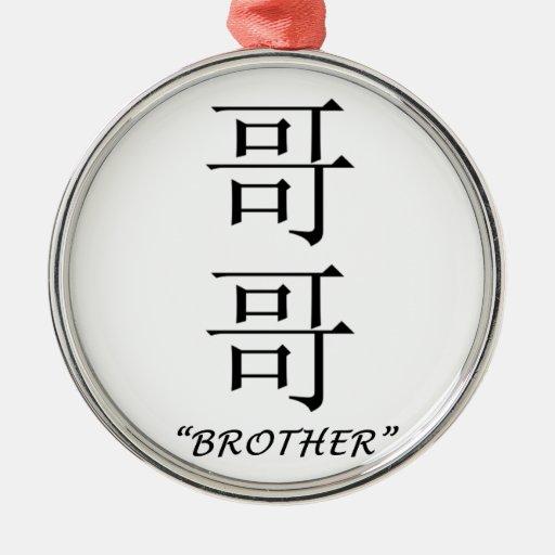 """Traducción china de """"Brother"""" Ornamento De Navidad"""