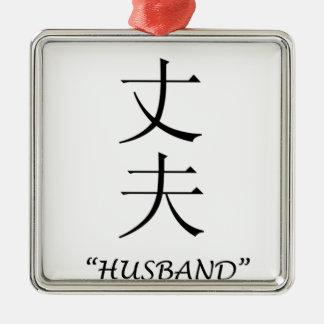 """Traducción china del """"marido"""" adorno navideño cuadrado de metal"""