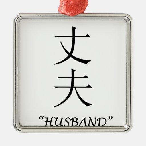 """Traducción china del """"marido"""" adornos de navidad"""