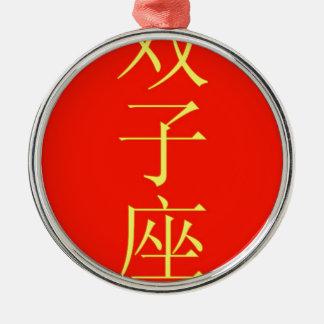 Traducción del chino de la muestra del zodiaco de adorno navideño redondo de metal