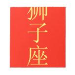 Traducción del chino de la muestra del zodiaco de  blocs de notas