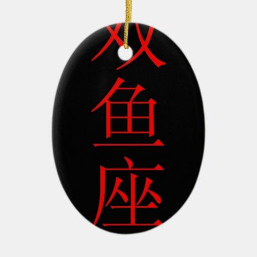 Traducción del chino de la muestra del zodiaco de  adorno de navidad