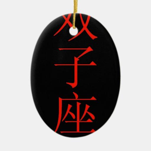 Traducción del chino de la muestra del zodiaco de  ornamentos de navidad