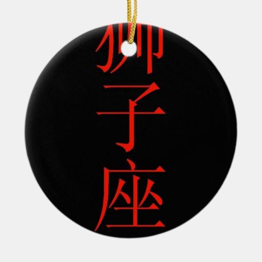 Traducción del chino de la muestra del zodiaco de  ornato