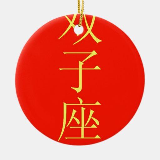Traducción del chino de la muestra del zodiaco de  ornaments para arbol de navidad