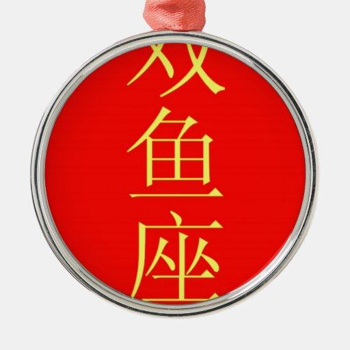 Traducción del chino de la muestra del zodiaco de  ornamentos de reyes magos