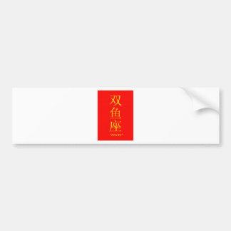 Traducción del chino de la muestra del zodiaco de  pegatina para auto