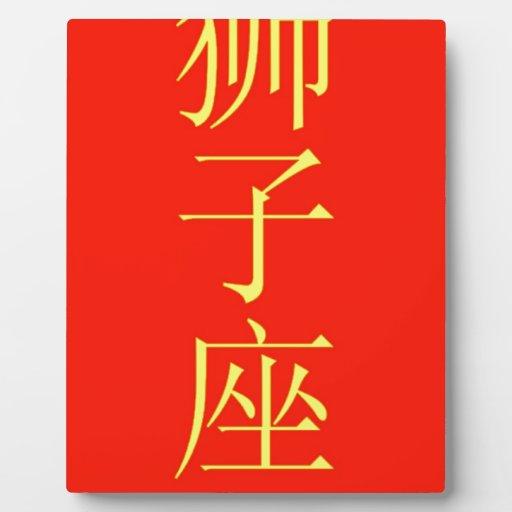 Traducción del chino de la muestra del zodiaco de  placa
