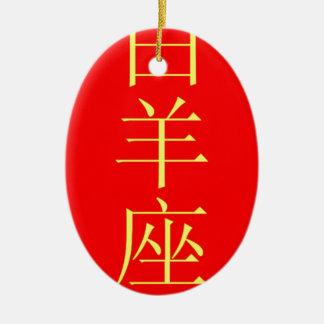 Traducción del chino de la muestra del zodiaco del adorno navideño ovalado de cerámica