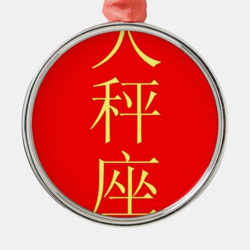 Traducción del chino de la muestra del zodiaco del ornamento para reyes magos
