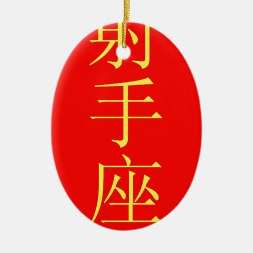 Traducción del chino de la muestra del zodiaco del adorno de navidad