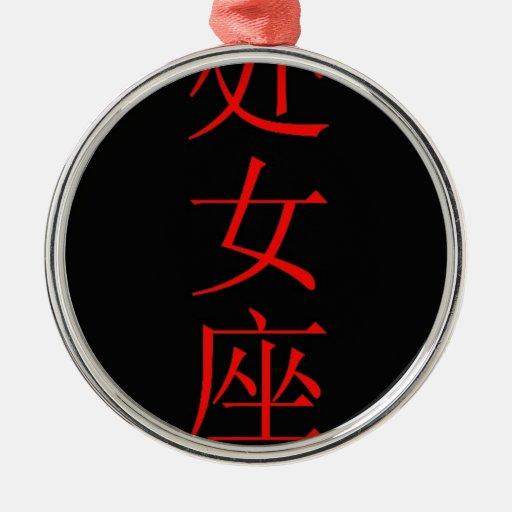 Traducción del chino de la muestra del zodiaco del ornamento para arbol de navidad