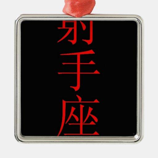 Traducción del chino de la muestra del zodiaco del ornaments para arbol de navidad