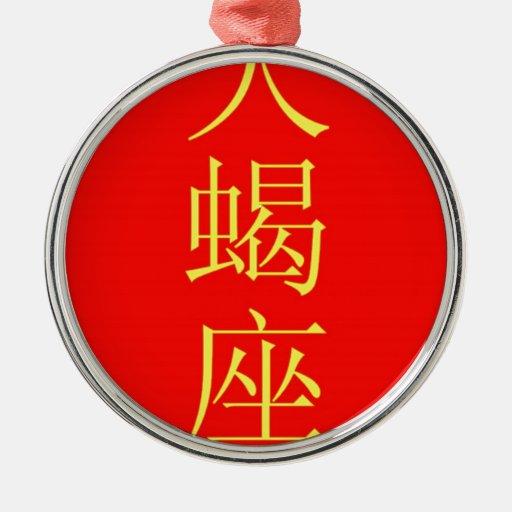 Traducción del chino de la muestra del zodiaco del adorno de reyes