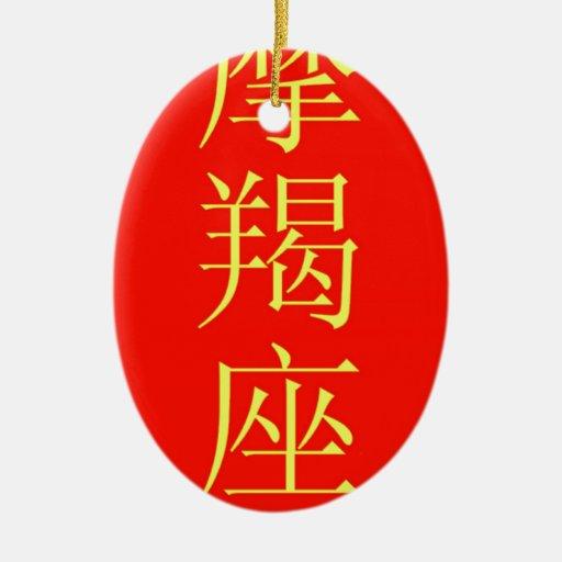 Traducción del chino de la muestra del zodiaco del ornamentos de reyes