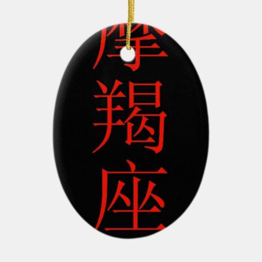Traducción del chino de la muestra del zodiaco del adorno