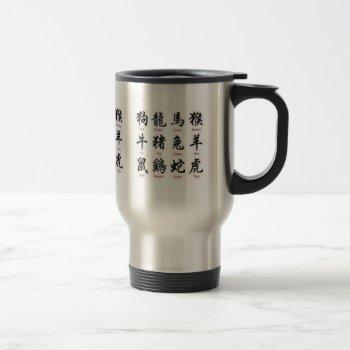 Travel Comuter Mug Chinese Writing Coffee Mug by creativeconceptss at Zazzle