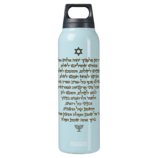 Traveler's Prayer on Hebrew Stylish Golden Text Insulated Water Bottle
